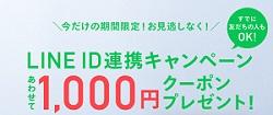 しまうまプリントクーポン1,000円