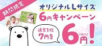 しろくまフォトオリジナルLサイズ6円キャンペーン