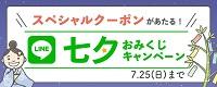 フォトバック七夕おみくじキャンペーン