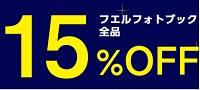 フエルフォトブック15%割引