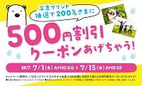 しろくまフォト500円割引クーポン