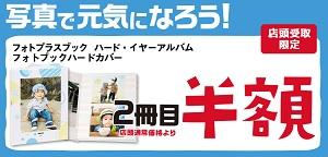 カメラのキタムラフォトブックキャンペーン