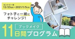 Photobackオリジナル11日間プログラム
