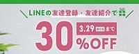 ドリームページ友達紹介キャンペーン