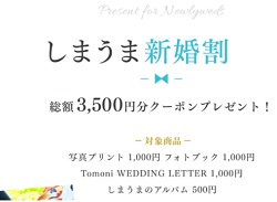 しまうまプリントフォトバッククーポン1,000円割引