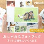 Photobackクーポン,Photobackキャンペーン