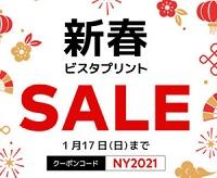 ビスタプリント新春キャンペーン2021