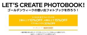 ビスタプリントLET'S CREATE PHOTOBOOK!