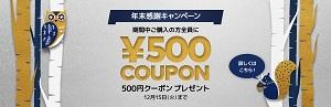 ビスタプリントクーポン500円OFF
