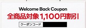 ビスタプリントWelcome Back coupon