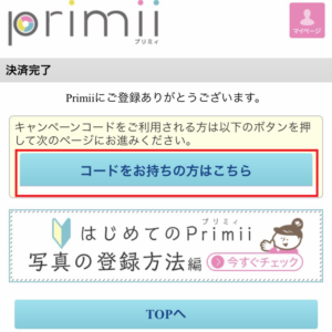 プリミィキャンペーンコード