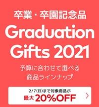 ビスタプリント キャンペーン2021卒業卒園