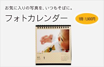 フエルフォトブックフォトカレンダー