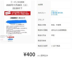 しまうまプリント年賀状クーポン1000円OFF