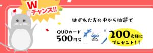 しまうまプリント年賀状QUOカード