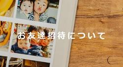 フエルフォトブック友達紹介制度