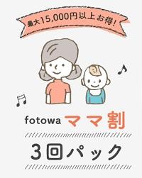 ママ割fotowa(フォトワ)