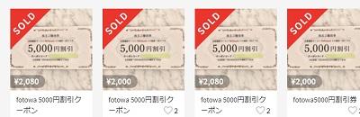 fotowaクーポン5,000円