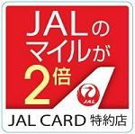 おたより本舗JALマイル