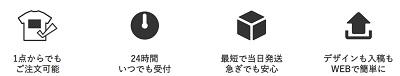 オリジナルプリント.JPサービス特徴