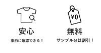 オリジナルプリント.jp試作サンプル