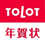TOLOT(トロット)年賀状クーポン