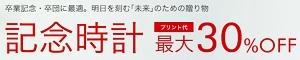オリジナルプリント.jp(Originalprint)時計割引