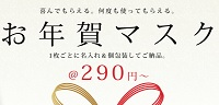 オリジナルプリント.jpお年賀マスクキャンペーン