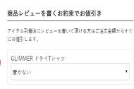 オリジナルプリント.jp(Originalprint)レビュー投稿クーポン