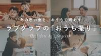 ラググラフおうち撮りキャンペーン