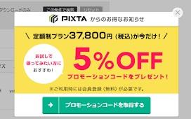 PIXTA(ピクタス)プロモーションコード