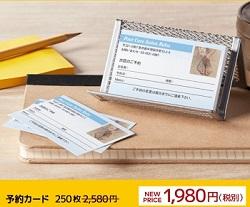 ビスタプリント予約カード