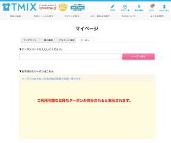 TMIX(ティーミックス)クーポン利用方法