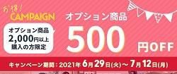 ナナイロウェディングオプション商品500円OFFキャンペーンクーポン