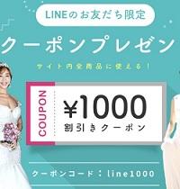 ナナイロウエディングクーポン1,000円割引