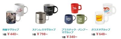 オリジナルマグカップ安い