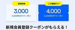 クラス101クーポン4,000円割引