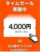 class101クーポンコード4,000円