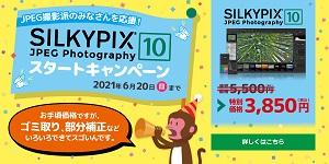 SILKYPIX(シルキーピックス)キャンペーン