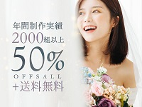 Wedding Wish半額キャンペーン
