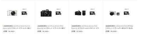 格安カメラレンタル